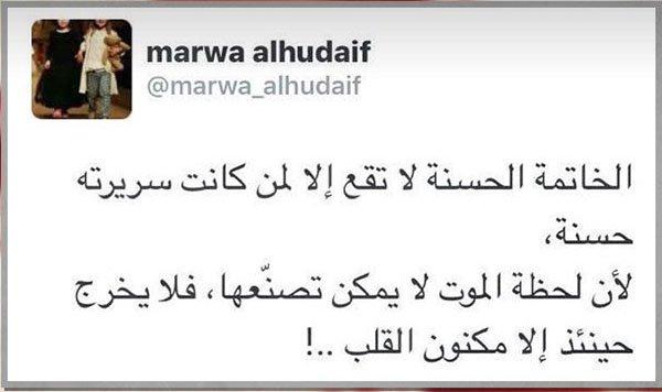 كشف تفاصيل جريمة مقتل مواطنة على يد خادمتها بالدمام.. وآخر تغريدات الضحية