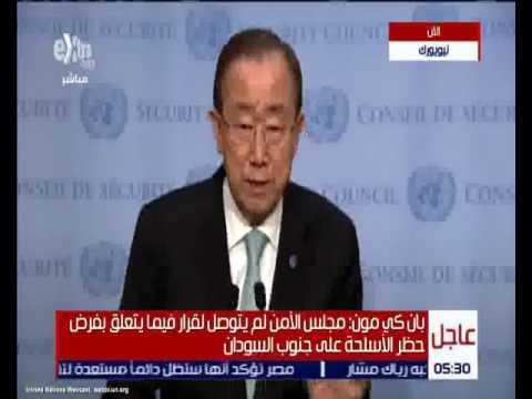فيديو.. بان كي مون: قيادات جنوب السودان فشلت عقب الانفصال عن الشمال