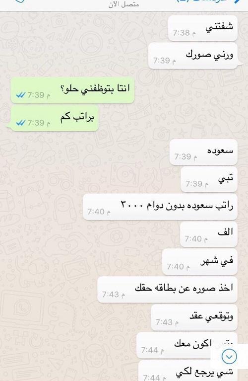 ماذا حدث لمدير سوري طلب من فتاة سعودية «بوسة وحضن»