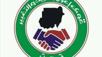 Photo of قوى إعلان الحرية والتغيير: لم نطالب بسحب الثقة من السيد وزير الصحة