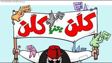 Photo of كلن الا انا!