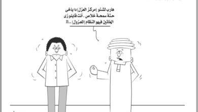Photo of الهروب من العزل الصحي ..!!