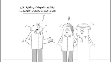 Photo of لازم (نحوط) البلد دي بالحجبات و الكواديك من كورونا..!!