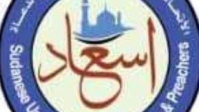 Photo of اسعاد: الموقف الشرعي من بيان تجمّع المهنيين حول فصل الدين عن الدّولة