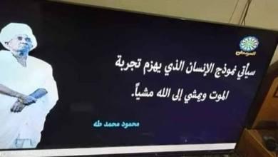 Photo of بث فلم المرتد محمود محمد طه في تلفزيون السودان
