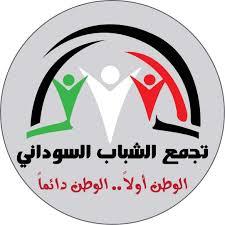 تجمع الشباب السوداني