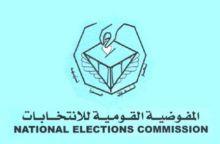 "Photo of ""3323"" مرشحاً يتنافسون على ""1197"" دائرة"
