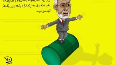 Photo of الخارجية والنفط