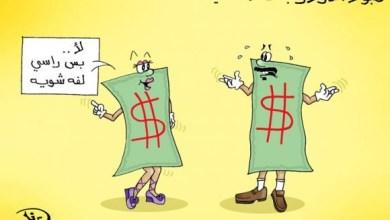 Photo of هبوط أسعار الدولار