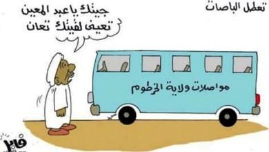 Photo of بصات الوالي الخسرانة ووصية ما بعد الموت