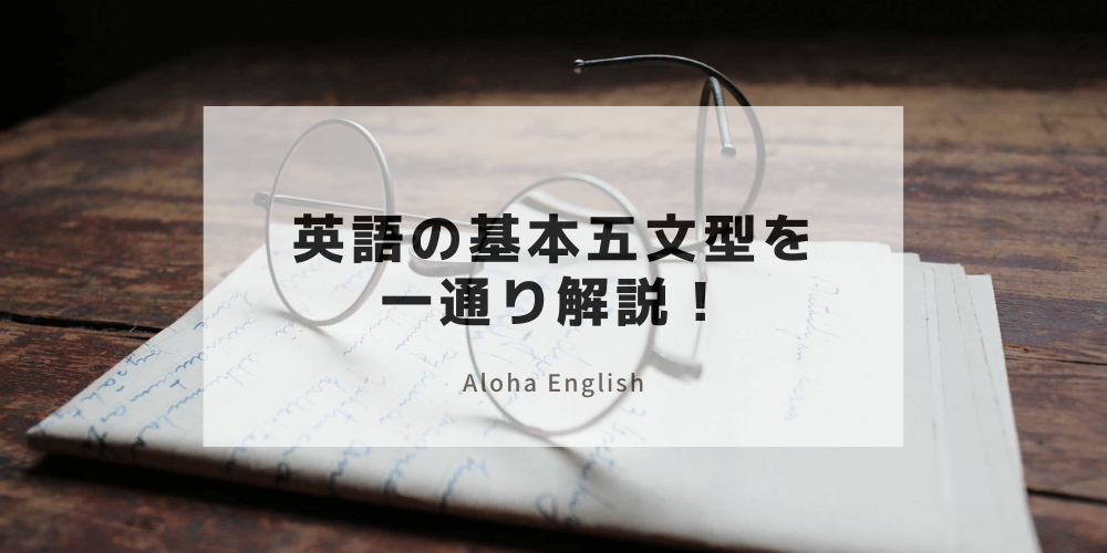 英語の五文型解説ページ