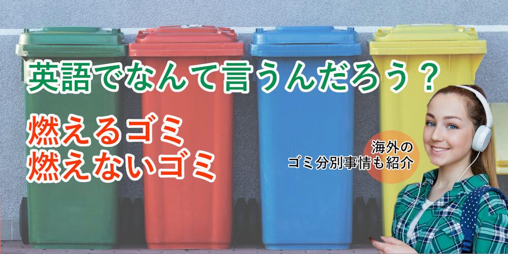 『燃えるゴミ』『燃えないゴミ』と『ゴミ分別』に関する9つの英語表現