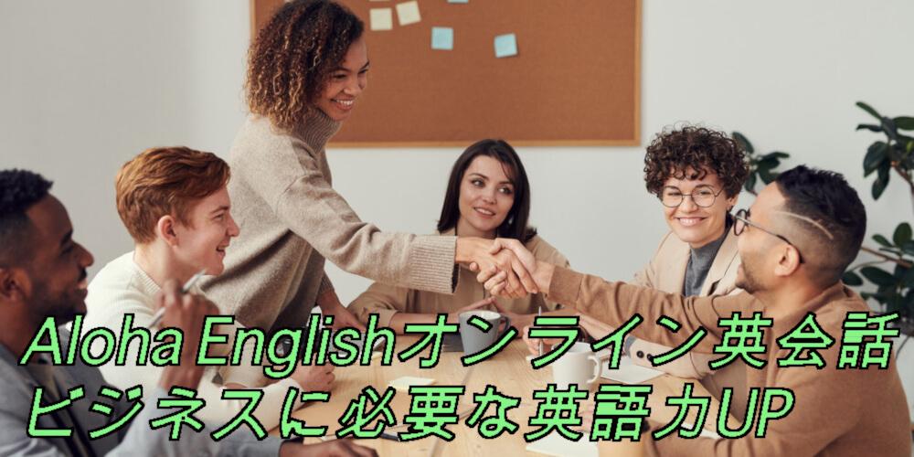 Aloha Englishオンライン英会話|ビジネスに必要な英語力UP