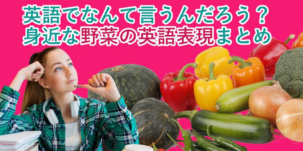 野菜の英語表現一覧|身近な英語表現まとめ