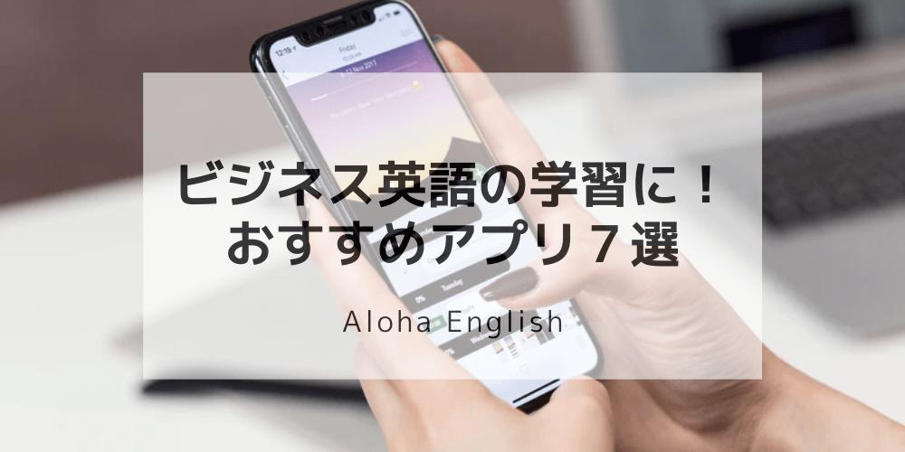 ビジネス英会話でおすすめのアプリ