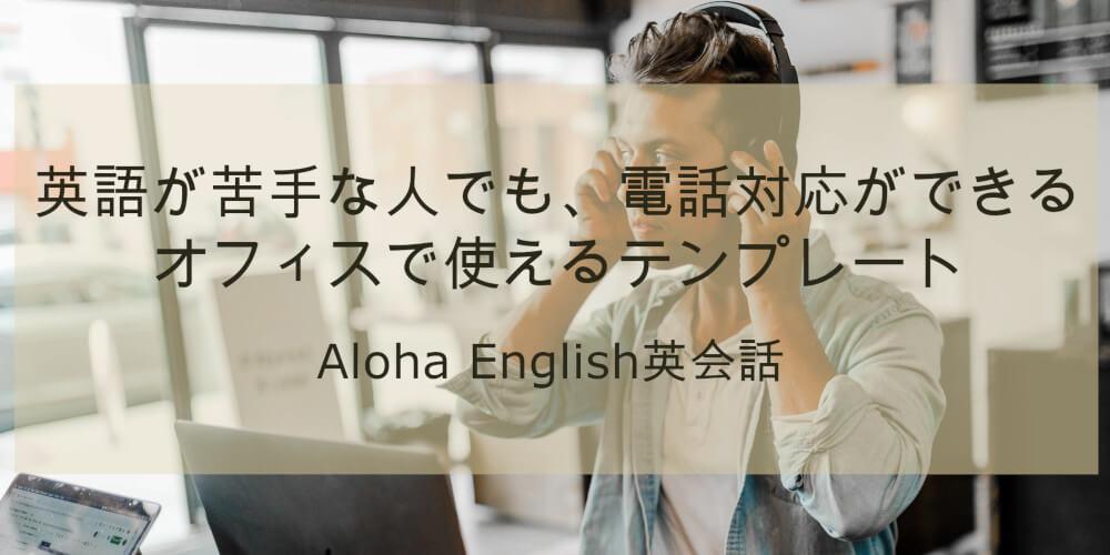 海外のオフィスで今すぐ使える英語の電話対応テンプレート