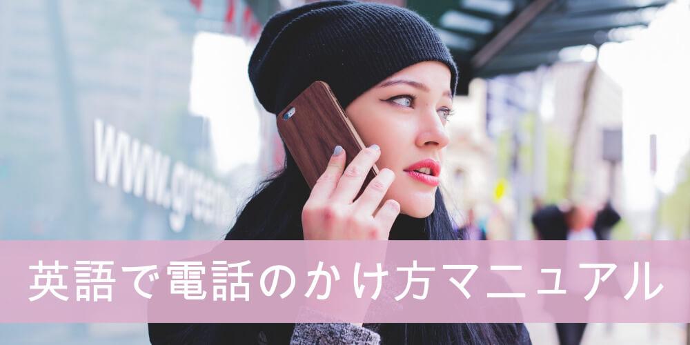 英語で電話のかけ方マニュアル