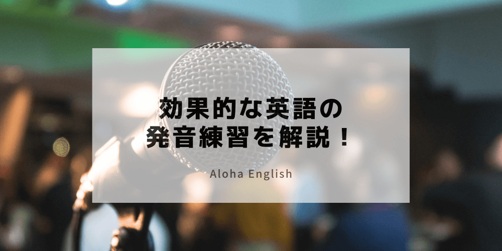 英語の発音練習解説
