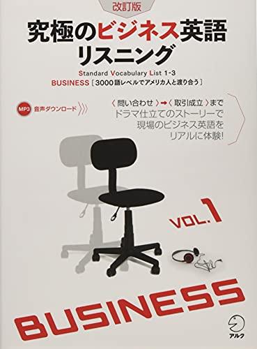 究極のビジネス英語リスニング Vol.1