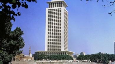 وزارة الخارجية- أرشيفية