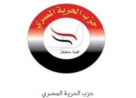 حزب الحرية المصري