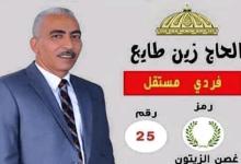 زين طايع- مرشح البرلمان عن دائرة القرنة وأرمنت