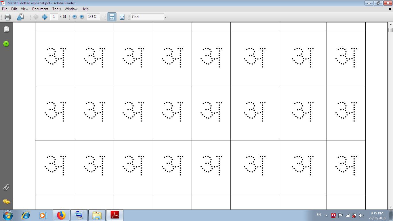 Marathi Barakhadi Tracing Worksheets