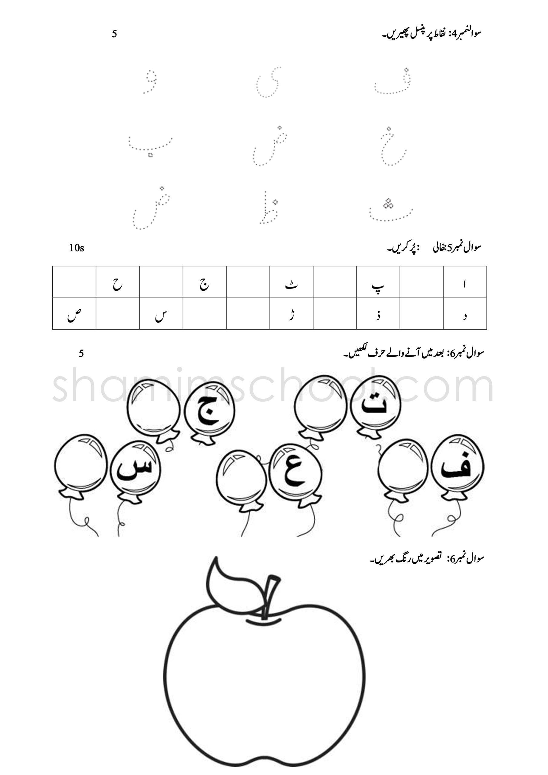 Alphabet Urdu Worksheets