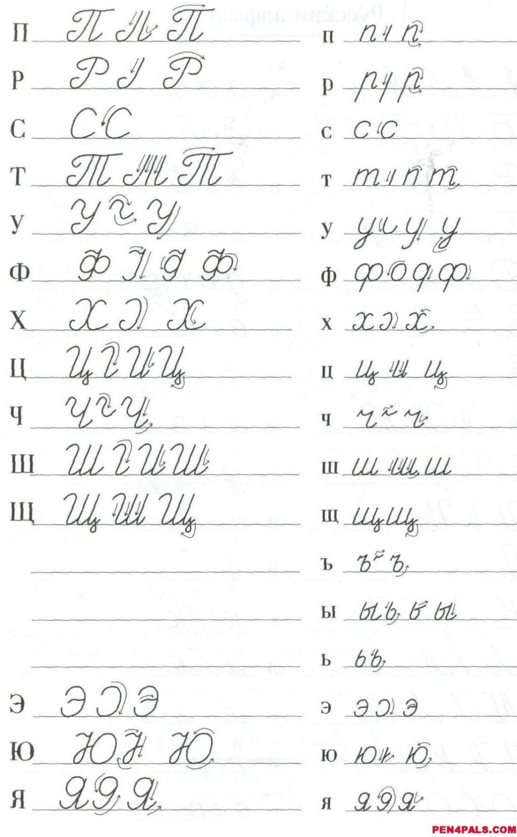 Cursive Alphabet Packet