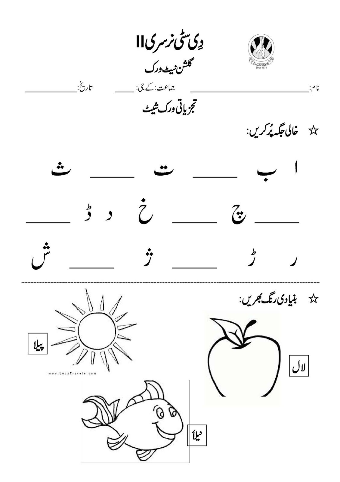 Urdu Alphabets Tracing Worksheets Printable