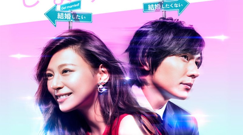 Japanese Drama Review - AlphaGirl