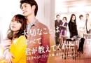 Taisetsu na Koto wa Subete Kimi ga Oshiete Kureta Review