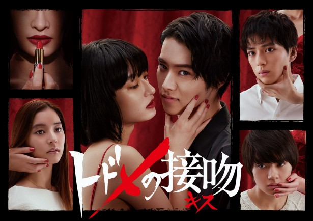 Todome No Kiss Review
