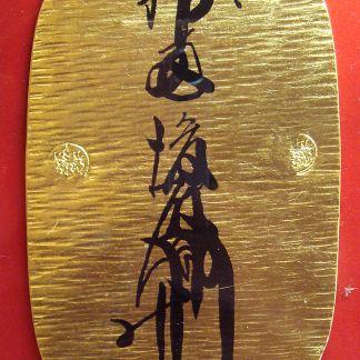 16th Century Oban
