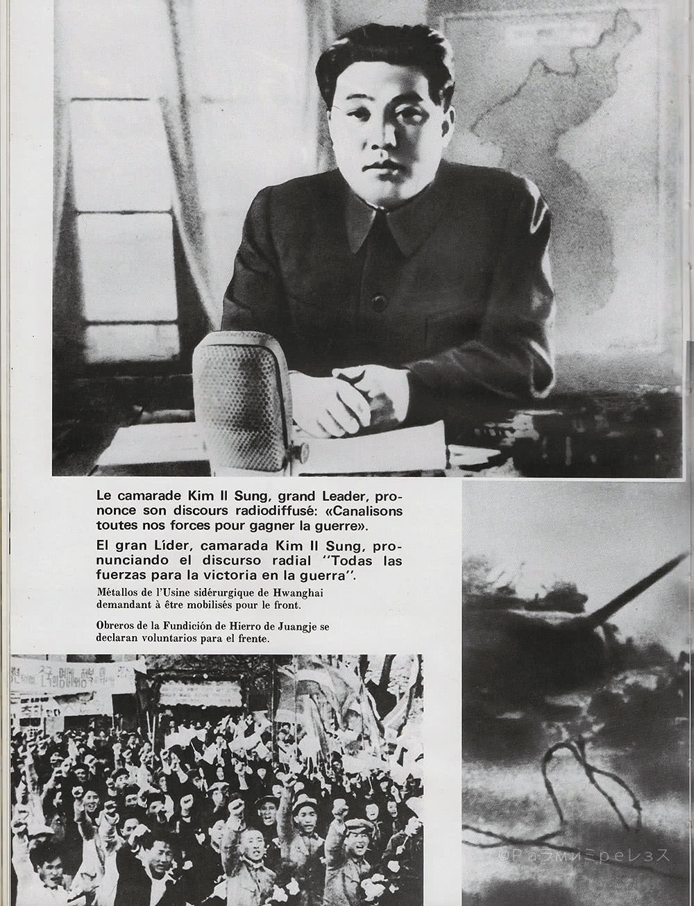 Here a scan I made myself from a book I bought in Pyongyang.  Kim Il-Sung going to war, according to the rest of the world, he didn't just go to war, he started it.<br />