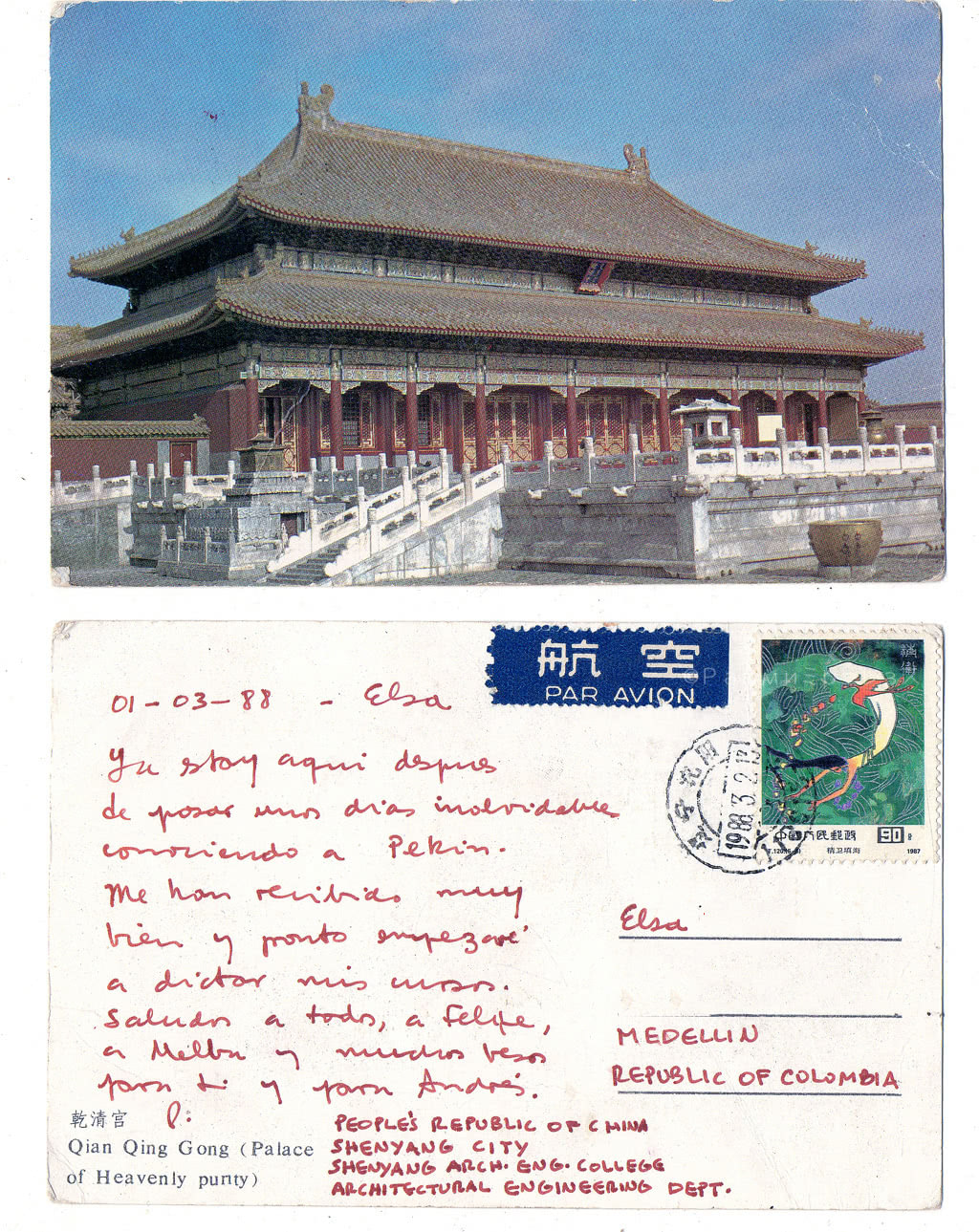 Postcard my grandfather sent my mother when he lived in Shenyang.