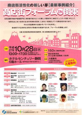 1028shizuoka
