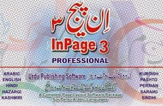 Inpage 3 Professional Free Download