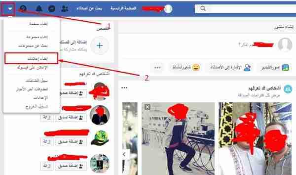 كيفية عمل إعلان ممول على الفيس بوك شرح بالصور الرابحون