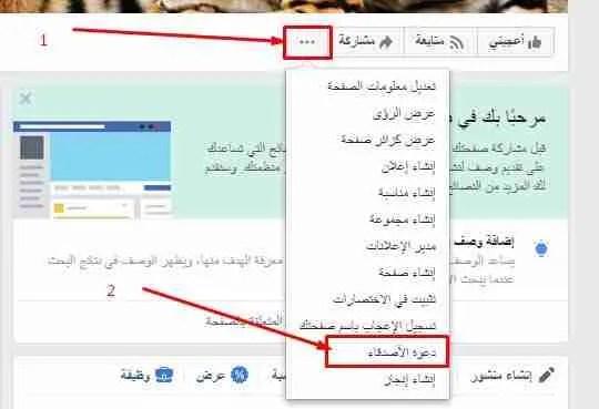 كيفية إنشاء صفحة فيس بوك وضبطها باحترافية الرابحون
