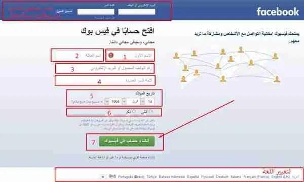 كيفية إنشاء حساب فيس بوك خطوة بخطوة وبالصور التوضيحية الرابحون