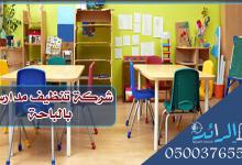 شركة تنظيف مدارس بالباحة
