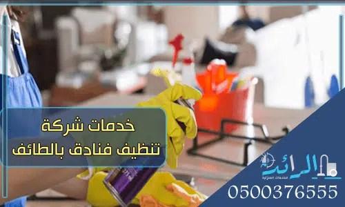خدمات شركة تنظيف فنادق بالطائف