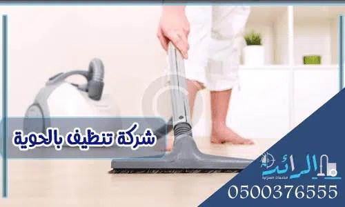 شركة-تنظيف-بالحوية