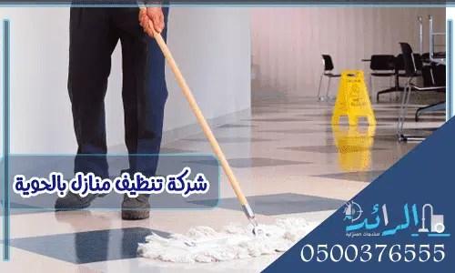 شركة-تنظيف-منازل-بالحوية