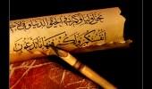Zum Koran
