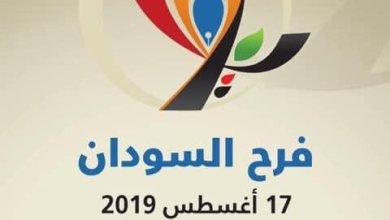 فرح السودان