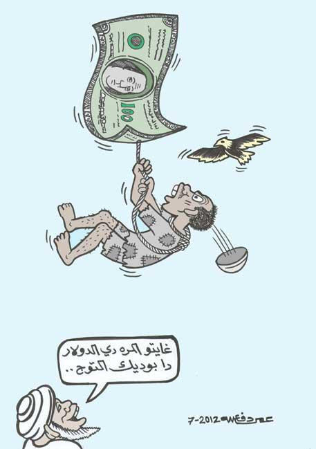 انهيار الجنيه أمام الدولار .. كاريكاتير عمر دفع الله