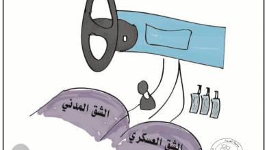 الحكومة الانتقالية .. كاريكاتير عبيد