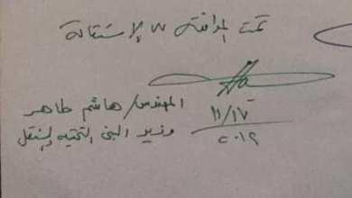 وزير البنى التحتية يقبل استقالة مدير مكتبه